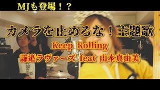 カメラを止めるな!「Keep Rolling」を歌ってたらMJが現れた【魂の寿司唄#7】