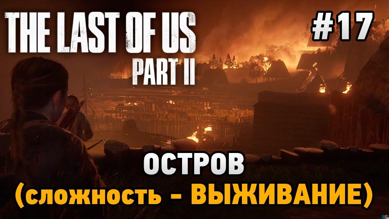 The Last of Us Part II #17 Остров (сложность - ВЫЖИВАНИЕ)
