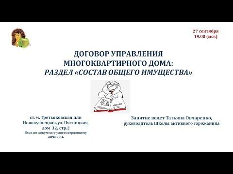 видео: 27.09.2018 Договор управления МКД: раздел