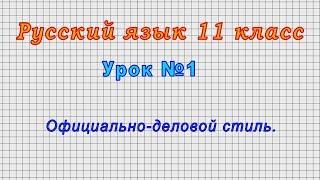 русский язык 11 класс (Урок1 - Официально-деловой стиль.)