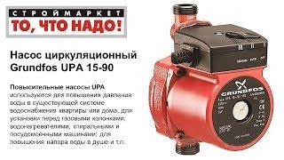 Циркуляционный насос Grundfos UPА 15-90, циркуляционные насосы для водоснабжения Грундфос(Строймаркет