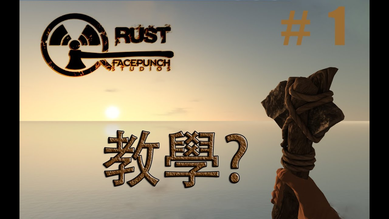 Rust實況 #1 實況??教學?? - YouTube
