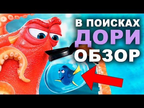 В поисках Дори рыбки Дори и Немо Дисней Мультик про машинки для детей Disney