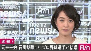 元「モーニング娘。」の石川梨華さん(32)がプロ野球・西武ライオンズ...