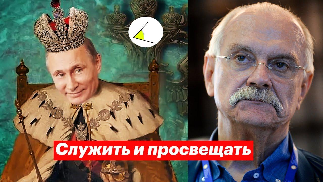 Михалков о присуждении кинопремии Навальному. Путин будет просвещать студентов. Политика и Россия.