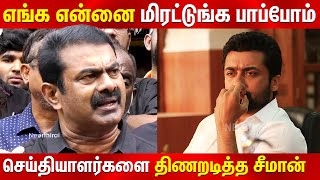 Seeman NEET Protest | Seeman speech about Surya | Seeman latest press meet | Seeman Speech today
