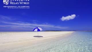60分:RELAX WORLD【リラックス映像・音楽・BGM】癒しの海岸映像とヒーリング音楽(60min)【Relax video · music · BGM】