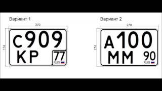 Номери нового зразка для транспортних засобів в Росії