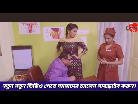 টিপে দেব তোমার কটবেল/লুচ্চা ডাক্তার/Bangla New Comedy vidieo 2019/FUNNY BANGLA TV