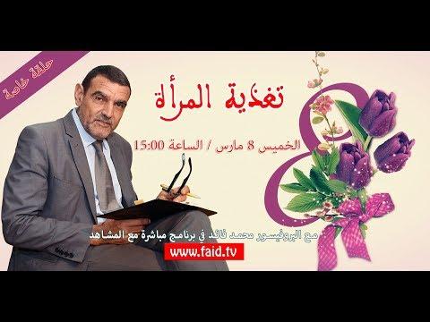 تغذية المرأة | Dr. Faid