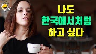 미국 여자들이 부러워하는 한국 문화 👍