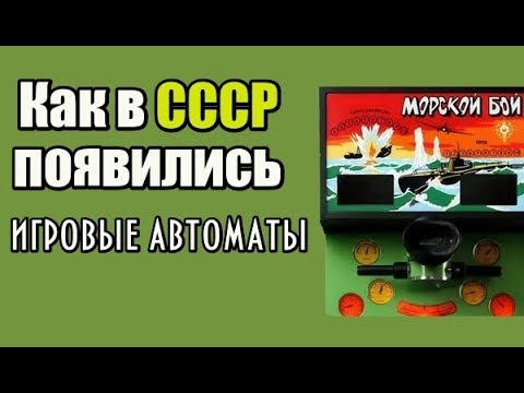 Как в СССР появились игровые автоматы