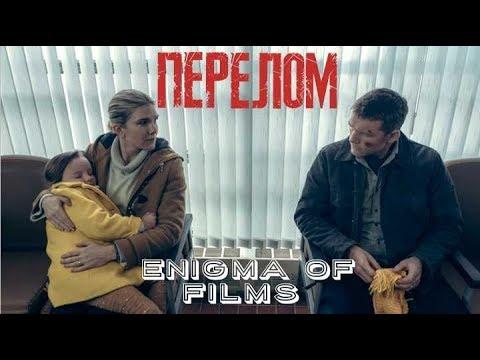 Перелом 2019 \ Fractured (2019) русский трейлер :  Enigma Of Films