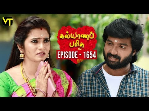 Kalyana Parisu Tamil Serial Latest Full Episode 1654 Telecasted on 09 August 2019 in Sun TV. Kalyana Parisu ft. Arnav, Srithika, Sathya Priya, Vanitha Krishna Chandiran, Androos Jessudas, Metti Oli Shanthi, Issac varkees, Mona Bethra, Karthick Harshitha, Birla Bose, Kavya Varshini in lead roles. Directed by P Selvam, Produced by Vision Time. Subscribe for the latest Episodes - http://bit.ly/SubscribeVT  Click here to watch :   Kalyana Parisu Episode 1653 https://youtu.be/oosM-zSE4xY  Kalyana Parisu Episode 1652 https://youtu.be/okaMB2jqIuU  Kalyana Parisu Episode 1651 https://youtu.be/fh7fEZj9_lY  Kalyana Parisu Episode 1650 https://youtu.be/M9KePXTjJTU  Kalyana Parisu Episode 1649 https://youtu.be/t7Wn7jybjaQ  Kalyana Parisu Episode 1647 https://youtu.be/Z3uIjjaagds  Kalyana Parisu Episode 1646 https://youtu.be/mxxeKBz_Ve8  Kalyana Parisu Episode 1645 https://youtu.be/s2-afRiTHmE  Kalyana Parisu Episode 1644 https://youtu.be/-KBHoDidBBI  Kalyana Parisu Episode 1643 https://youtu.be/lKuuGOU-kYw  Kalyana Parisu Episode 1642 https://youtu.be/eJj_LF7QEg4  Kalyana Parisu Episode 1641 https://youtu.be/Wv56djfBB64   For More Updates:- Like us on - https://www.facebook.com/visiontimeindia Subscribe - http://bit.ly/SubscribeVT