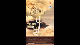 Chinese Music Purple Bamboo Tune 紫竹调 Performed by the Chinese