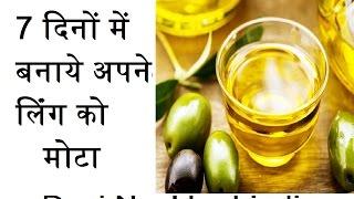 लिंग को 7 दिन में करें 10 इंच तक लंबा 100% गारण्टी | Ling Ko lamba Karne ka tarika in hindi