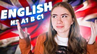 Как Быстро Выучить Английский? Лучшие советы от уровня C1 // Как я выучила английский язык?