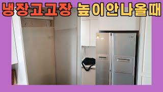 냉장고고장 새냉장고구입 높이가 안들어가네요 공간이 없네…