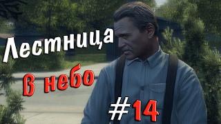 """Mafia (2 сезон). 14 Эпизод - """"ЛЕСТНИЦА В НЕБО. ТОМАС АНДЖЕЛЛО""""."""
