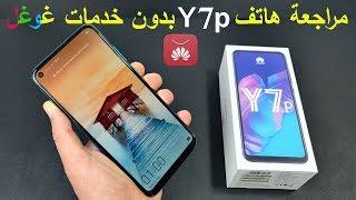 مراجعة هاتف هواوي Huawei Y7p
