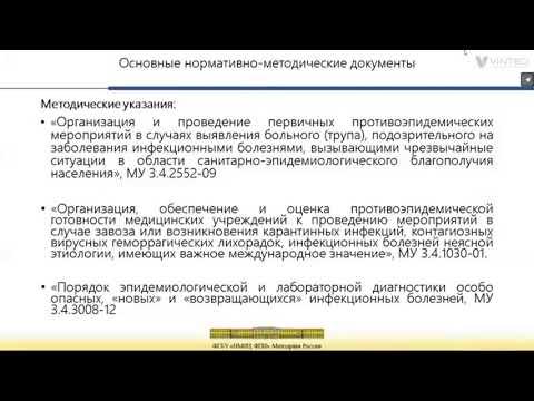«Первичные противоэпидемические мероприятия на амбулаторном этапе при подозрении на коронавирусную и