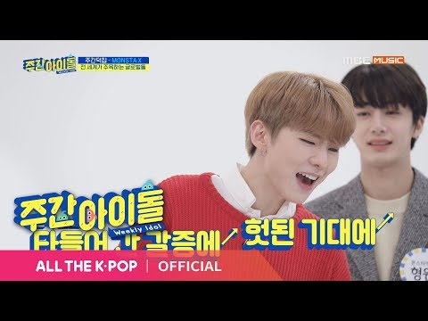 [Weekly Idol EP.395] The God of K-pop! KIHYUN prepared a song ' Give Me Dat' live!!!