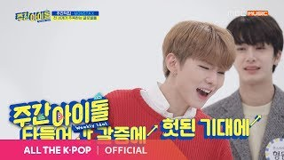 Baixar [Weekly Idol EP.395] The God of K-pop! KIHYUN prepared a song ' Give Me Dat' live!!!