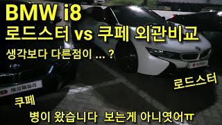 i8 로드스터 vs 쿠페 비교 리뷰 feat. 생각보다…