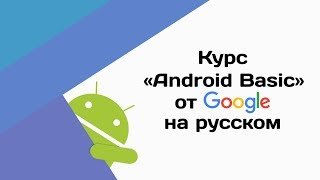 Курс «Android Basic» от Google на русском