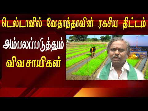 Farmers move against Vedanta & ONGC hydro carbon project in tamil nadu tamil news live   Two companies – Vedanta Limited and Oil and Natural Gas Corporation (ONGC) – have written to the Ministry of Environment, Forests and Climate Change (MoEFCC) seeking its approval to conduct an Environmental Impact Assessment study for setting up hydrocarbon wells in Cauvery bed in Tamil Nadu. The hydrocarbon projects, proposed in four locations of Tamil Nadu and in 2 locations in Puducherry, have faced several protests from local residents who state that this may impact the groundwater table in the area. The letters written by Vedanta and ONGC have sought permission to conduct an Environmental Impact Assessment (EIA) study in the area which has been allotted to them to find out whether the project will impact the environment around. The EIA report is mandatory to apply for an Environmental Clearance and the clearance under the Coastal Regulatory Zone rules.In the mean by farmers leaders method home secretary of Tamilnadu and boys their objection for hydrocarbon wells in Tamilnadu Delta region.   for tamil news today news in tamil tamil news live latest tamil news tamil #tamilnewslive sun tv news sun news live sun news   Please Subscribe to red pix 24x7 https://goo.gl/bzRyDm  #tamilnewslive sun tv news sun news live sun news