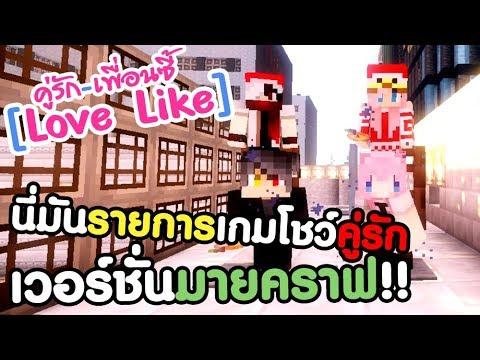 [Love Like] โอ้โห อย่างกับได้มาออกรายการคู่รักเลย!!