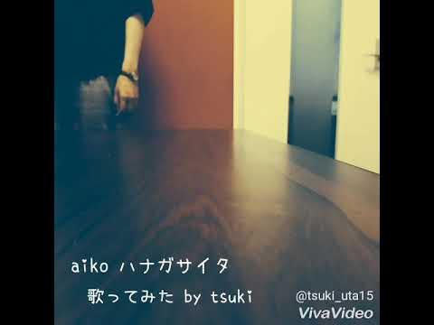【歌ってみた】aiko ハナガサイタ