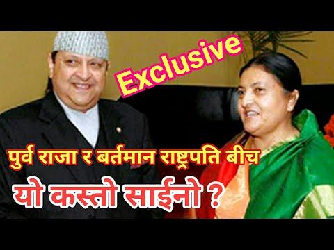 यो कस्तो साईनो ? बल्ल भयो पर्दाफाश! Ex King Gyanendra Shah & Bidhya Devi Bhandari