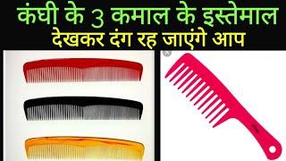 पुरानी कंघी के 3 नए व अनोखे इस्तेमाल देखकर चौंक जाएंगे आप। 3 best ideas using old hair comb by rubi