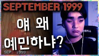 [1999년 9월] VHS 캠코더로 본 그날의 기억 /…