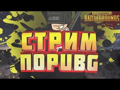 Самый лучший стрим+Розыгрыш+Вебка! Dota 2  29.04.2018 thumbnail
