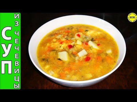 Как называется суп из чечевицы
