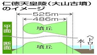 国内最大の仁徳天皇陵古墳(堺市、全長486メートル、5世紀前半)が...