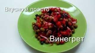 Вкусно и просто: Рецепт приготовления Винегрета. Пошаговый рецепт с видео.(Рецепт приготовления Винегрета. Ингредиенты: Свекла -- 3 шт Картофель -- 2шт. Морковь -- 1шт. Капуста квашенная..., 2014-04-19T10:07:48.000Z)