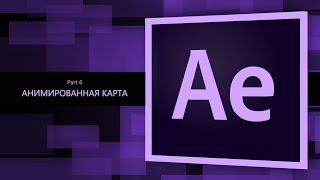 After Effects #6. Анимированная карта || Уроки Виталия Менчуковского