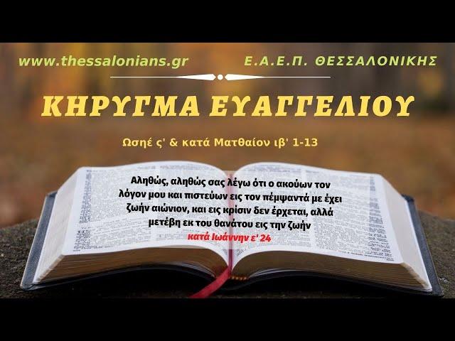 ΚΗΡΥΓΜΑ ΕΥΑΓΓΕΛΙΟΥ 11-10-2020 | Ωσηέ ς' & κατά Ματθαίον ιβ' 1-13