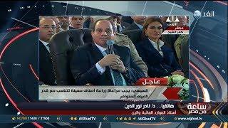 أكاديمي: تصريحات الرئيس المصري بشأن مياه النيل قوية وتحمل تحذيراً لإثيوبيا