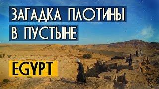 Египет: Загадка плотины в пустыне(, 2017-05-09T12:44:46.000Z)