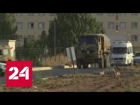 Турецкие войска вошли в Сирию, курды объявили мобилизацию - Россия 24