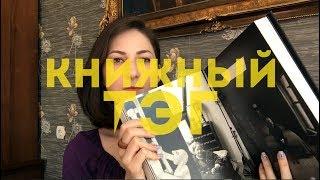 Книжный полугодовой ТЭГ