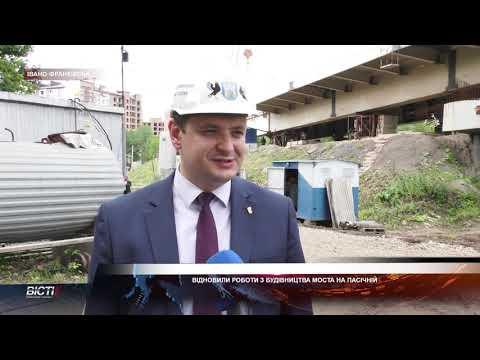 У Франківську відновили роботу зі спорудження нового мосту в мікрорайоні Пасічна