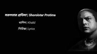 Shorolotar Protima-সরলতার প্রতিমা | Lyrics | Khalid | Chime | FROLICS & RHYTHMS