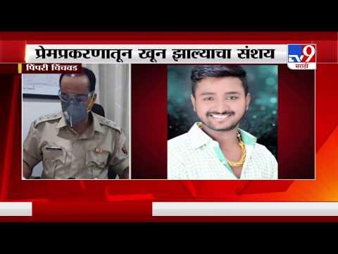 Pune Breaking News | पिंपरी चिंचवडमध्ये प्रेमप्रकरणातून एकाची हत्या - TV9
