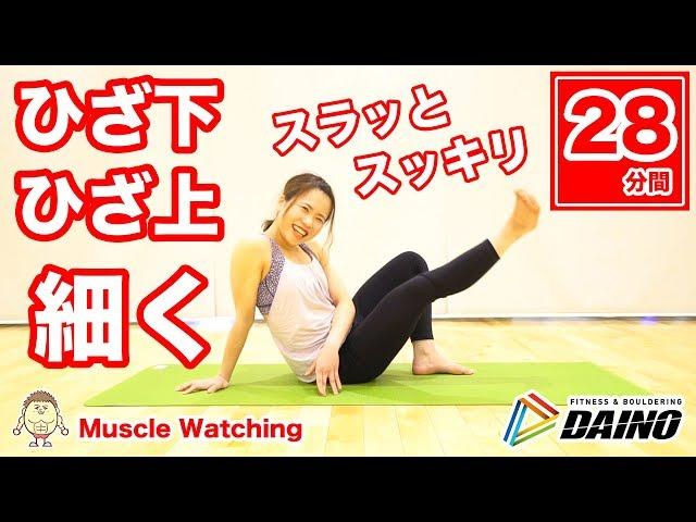【28分】太ももとふくらはぎを細くする!ひざ下ひざ上スッキリ運動! | Muscle Watching × DAINO松山