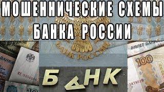 Банки РФ.  Разбор мошеннической схемы.  Правовой ликбез